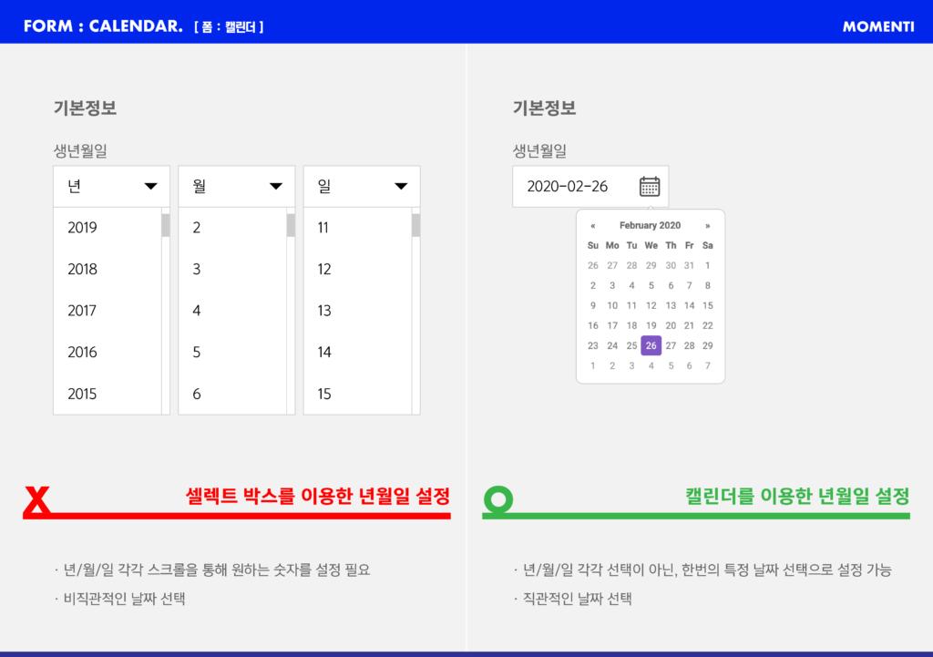 uxox-form-calendar