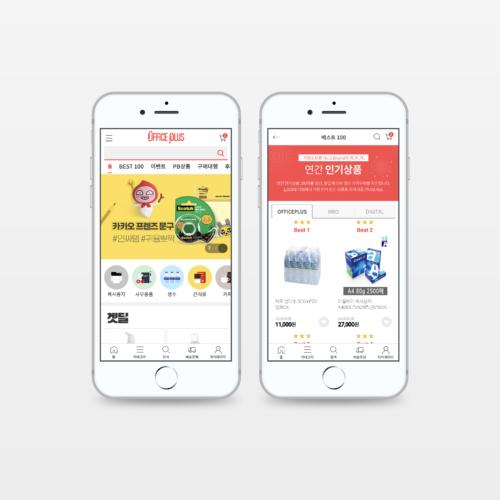 officeplus-app-01
