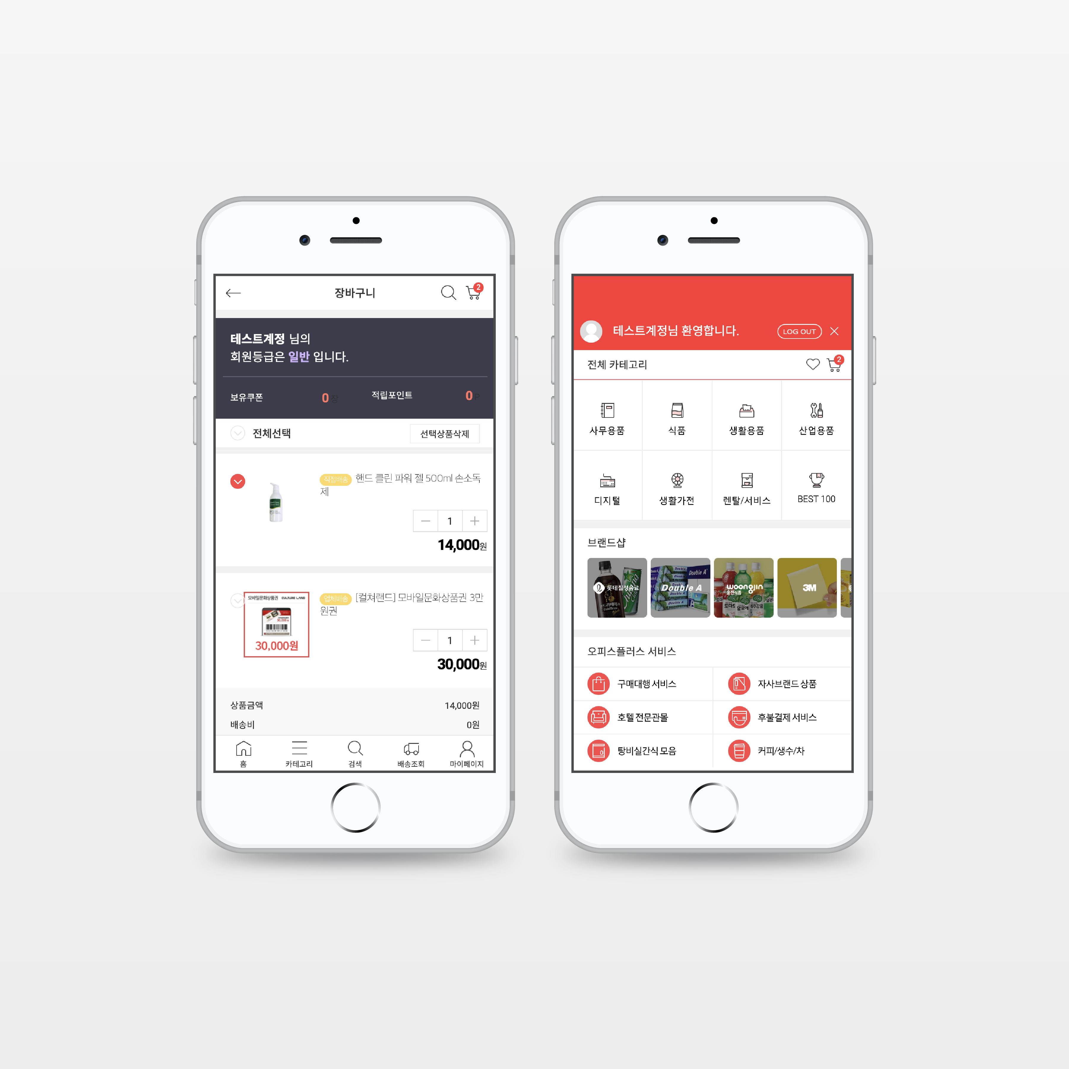 officeplus-app-02
